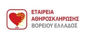 Εταιρεία Αθηροσκλήρωσης Βορείου Ελλάδος