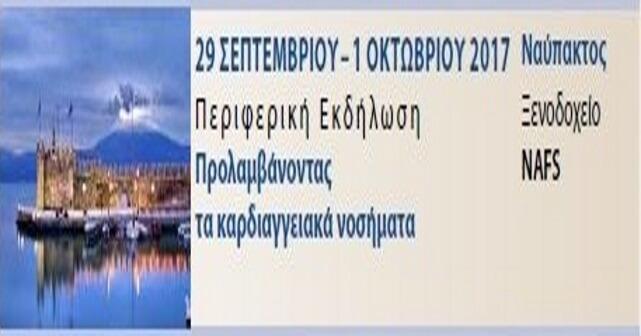 Αποτέλεσμα εικόνας για Ελληνική Εταιρεία Λιπιδιολογίας Αθηροσκλήρωσης και Αγγειακής Νόσου