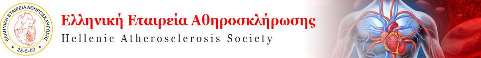 Ελληνική Εταιρεία Αθηροκλήρωσης