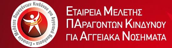 Εταιρείας Μελέτης Παραγόντων Κινδύνου για Αγγειακά Νοσήματα
